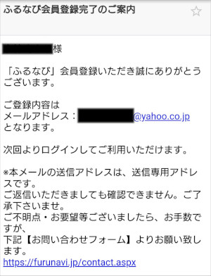 登録メールアドレスに登録完了メールが届く
