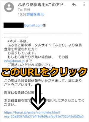 登録したメールアドレスに届いたメールのURLをタップ