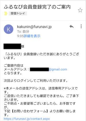 登録メールアドレスに登録完了メール