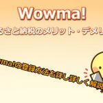 Wowma!ふるさと納税のデメリットとメリット